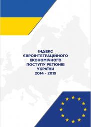"""Який """"Індекс євроінтеграційного економічного поступу""""  (ІЄЕП) у Луганської області? Запрошуємо на презентацію."""