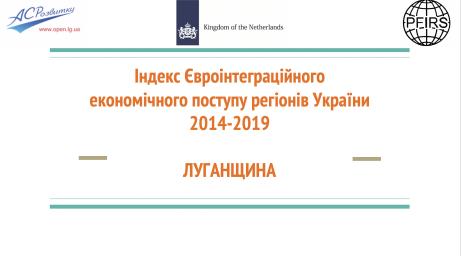 Презентували Індекс Євроінтеграційного економічного поступу регіонів України 2014-2019 та обговорили його динаміку на Луганщині